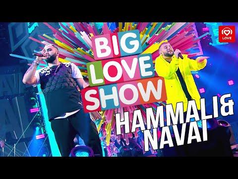 Hammali & Navai - Ноты [Big Love Show 2019]