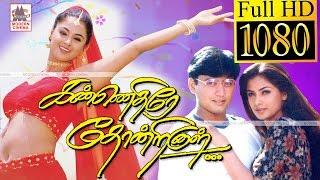 Kannedhire Thondrinal Full Movie HD பிரசாந்த் சிம்ரன் நடித்த திரைப்படம் கண்ணெதிரே தோன்றினாள்