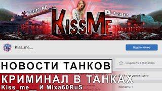 НОВОСТИ WOT: КРИМИНАЛ В ТАНКАХ. Kiss_me__ И Mixa60RuS и другое