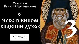 3/6 О чувственном видении духов. Игнатий Брянчанинов.