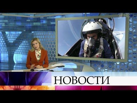 Выпуск новостей в 12:00 от 23.02.2020 видео