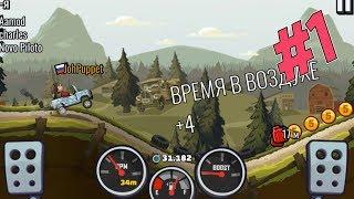 НОВЫЙ ГОНЩИК В HILL CLIMB RACING 2 гонки в горку #1