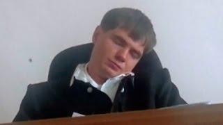Судья уснул на заседании. Благовещенск 01.02.2013