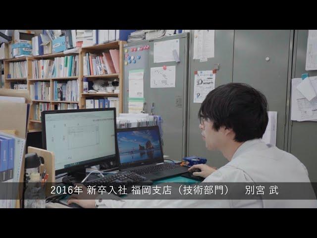 九州機電株式会社 社員インタビュー#1