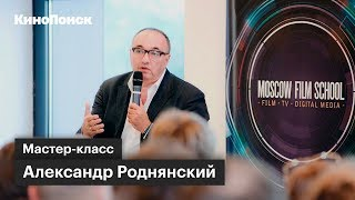 Мастер-класс: Александр Роднянский об устройстве «Кинотавра»