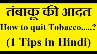 How To Quit Chewing Tobacco Fast ?