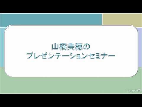 PowerPoint 2016 基本 スライドショー:スライドショーについて|Lynda.com 日本版