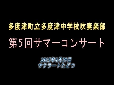 讃岐エンタメ第6回 多度津中学校吹奏楽部 第5回サマーコンサート