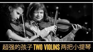 两把小提琴 ALL THAT JAZZ 孩子们灿烂的爵士音乐