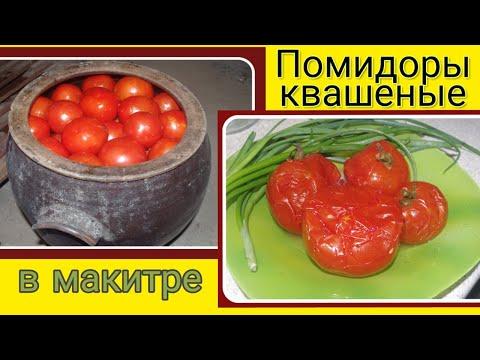 Квашеные помидоры в макитре. Как заквасить помидоры на зиму