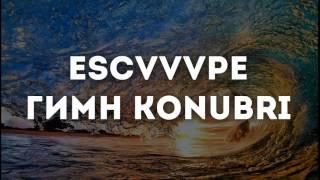 ESCVVVPE -  ГИМН КОНУБРИ