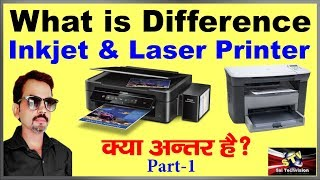 What is Difference Between Inkjet Printer and Laser Printer in Hindi (Part-1)
