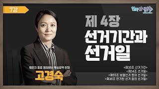 7강 선거기간과 선거일(고경숙) [TV선거법특강] 영상 캡쳐화면