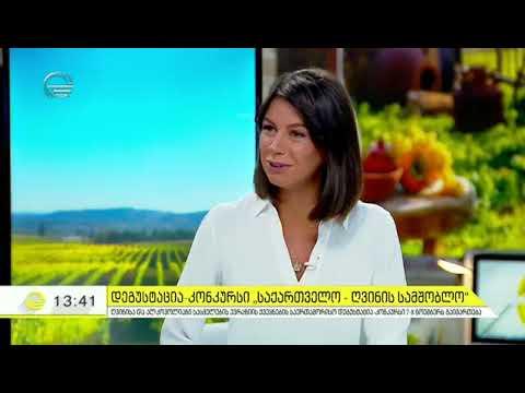 ღვინის და ალკოჰოლიანი სასმელების ევრაზიის ქვეყნების საერთაშორისო დეგუსტაცია-კონკურსი