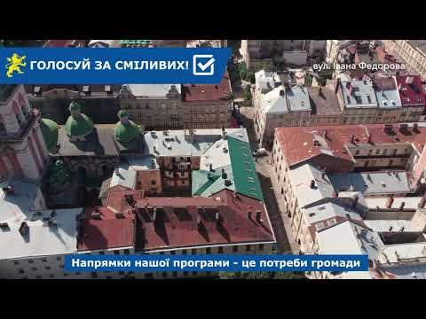 Над Левом: вул. Підвальна, Івана Федорова, Музейна