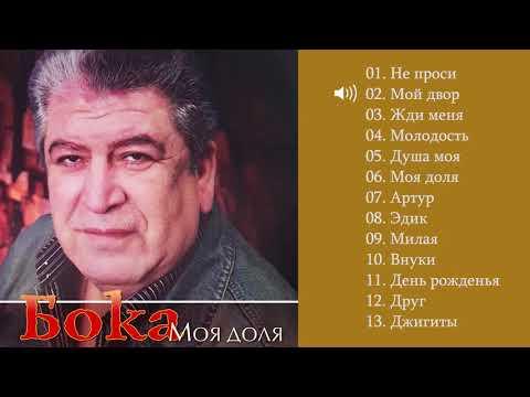 Бока (Борис Давидян) - 2015 Моя доля