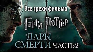 """Все грехи фильма """"Гарри Поттер и Дары Смерти: Часть II"""""""