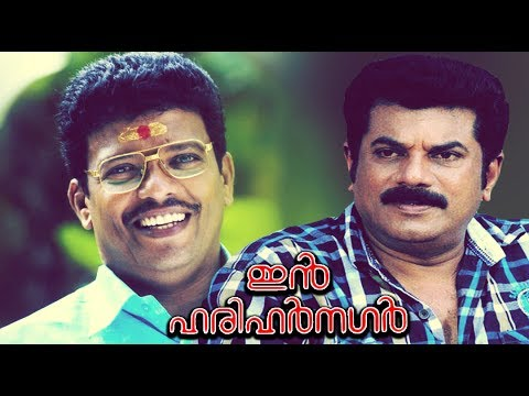 In Harihar Nagar Comedy Malayalam Full Movie | Malayalam Comedy Thriller Film | Mukesh, Siddique