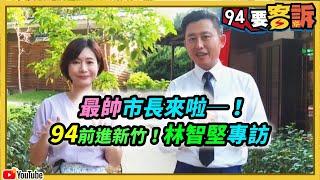 94要客訴走出戶外!專訪最帥市長林智堅