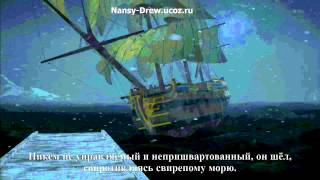 Нэнси Дрю, Nancy Drew #32: Sea of Darkness (Нэнси Дрю. Море тьмы)