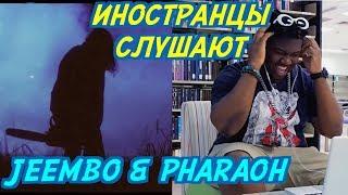 ИНОСТРАНЦЫ СЛУШАЮТ: JEEMBO & PHARAOH - CHAINSAW. ИНОСТРАНЦЫ СЛУШАЮТ РУССКУЮ МУЗЫКУ.