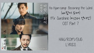 Ha Hyun-sang- Becoming the Wind (바람이 되어) Mr. Sunshine (미스터 션샤인)  OST 7 Lyrics