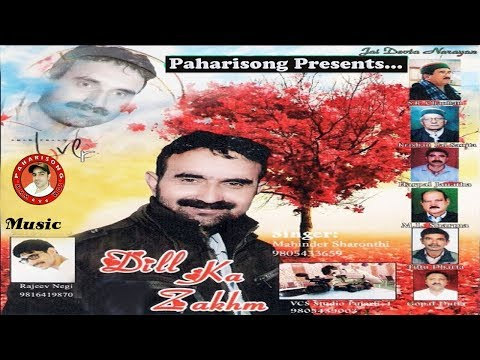 Download New Pahari Song Heera Sajaru Devta Rudra Mahinder Sharonthi