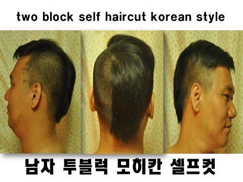 남자 투블럭 셀프 커트 이발하는법 two block haircut korean style for men