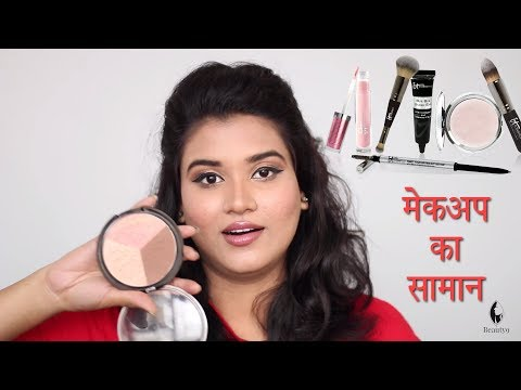 Best Makeup Products in India 2017 (Hindi)