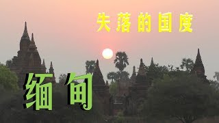勇闯亚洲失落的国家,缅甸!曾经最富强的国家,为什么会变成这样?