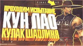 Испытание Кун Лао Кулак Шаолиня|kung lao shaolin fist|Мортал Комбат Х(Mortal Kombat X mobile)