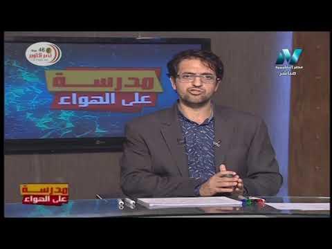 فيزياء لغات 3 ثانوي حلقة 7 أ محمود عامر 17-10-2019