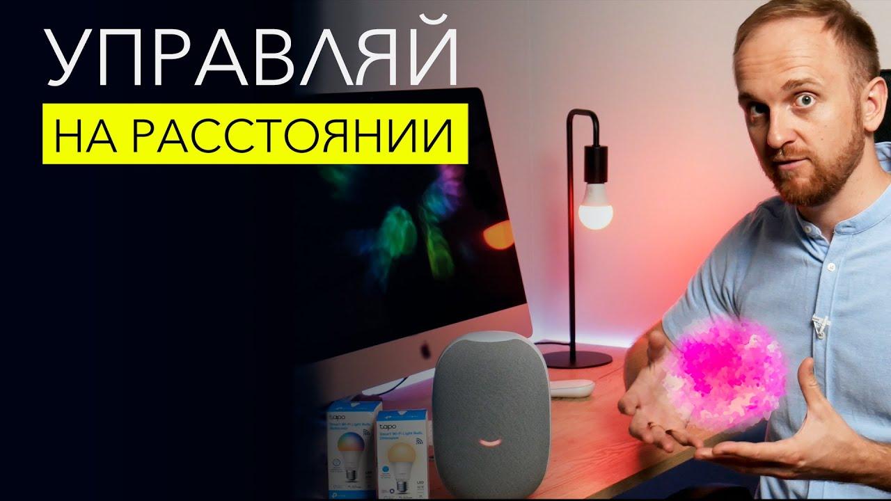 Капсула Mail.ru Group в связке с лампочками TP-Link Tapo