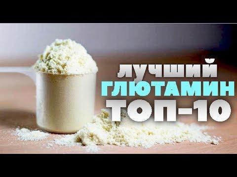 ТОП-10: Какой ГЛЮТАМИН самый лучший? iHerb (л-глутамин)
