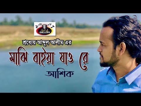 Majhi Baiya Jao Re I মাঝি বাইয়া যাও রে I ASHIK I Abdul Alim I Audio Song I Ashik Gallery