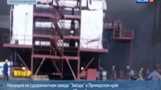 При пожаре на подлодке  Томск  пострадали 15 человек
