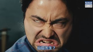 日本CM山田孝之以魔物級顏藝告訴後輩壓歲錢只能買這個!中字
