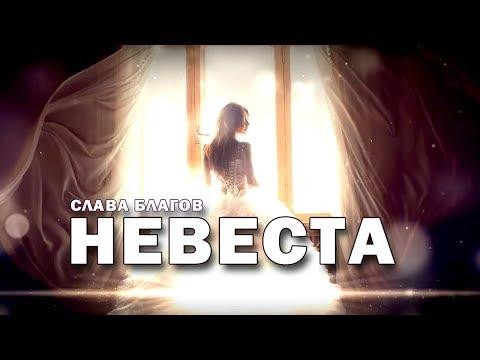 Слава Благов - НЕВЕСТА (ХИТ 2017!!!)