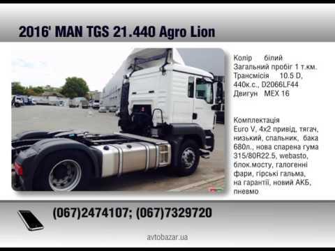 Продажа MAN TGS 21.440 Agro Lion