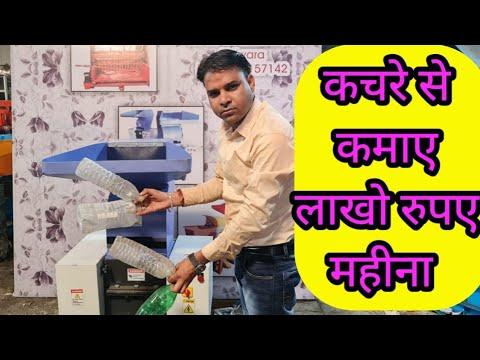 , title : 'how to start plastics recycling business,पैट बोटल कटाई मशीन का अच्छा बिजनेस