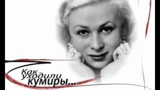 Как уходили кумиры   Серова Валентина