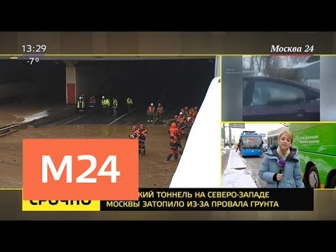 Власти Москвы предложили объезжать Тушинский тоннель по Ленинградскому шоссе - Москва 24