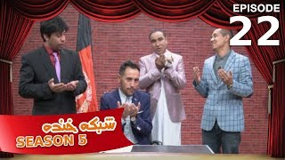 Shabake Khanda - Season 5 - Episode 22