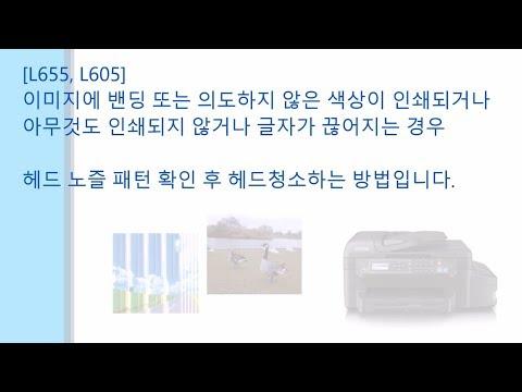 L655, L605, L565 헤드청소 방법 (프린터 드라이버))