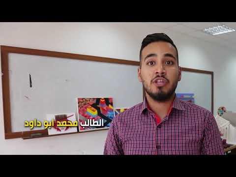 الهندسة المعمارية جامعة القدس