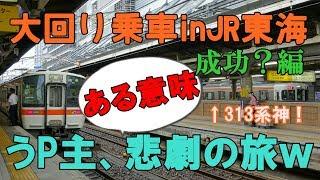 名古屋で大回りゆっくり実況JR東海で大回り乗車!不正乗車