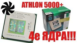 Athlon 5000+ разблокирование скрытых ядер