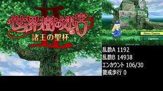 [TAS]世界樹の迷宮2EtrianOdyssey2in58:30.56[DS]