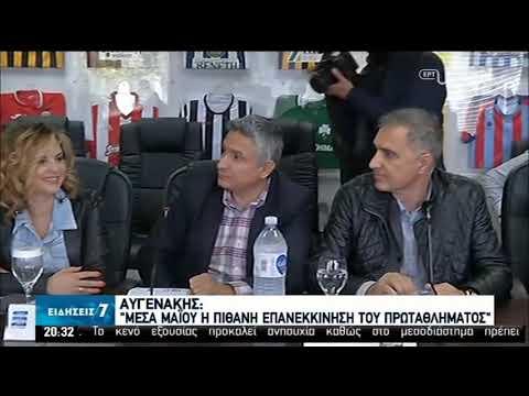Λ. Αυγενάκης: «Πιθανή επανεκκίνηση της SL τον Μάιο» | 08/04/2020 | ΕΡΤ