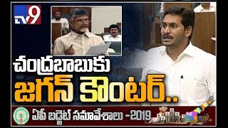 Jagan slams Chandrababu for claiming 'no irregularities in PPAs - TV9